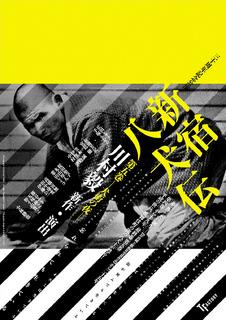 100web_shinjuku_design_y.jpg