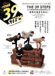 39steps.JPG