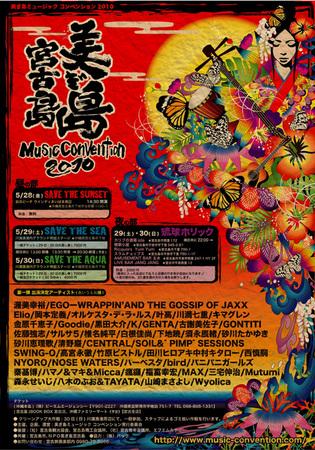 miyako2010_spic.jpg